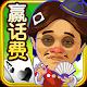 明星斗地主2015(单机+联网) (game)