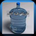 الرقية الشرعية على الماء icon