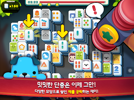 상하이 애니팡 for Kakao screenshot 06