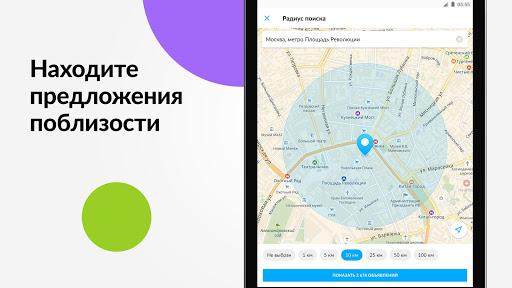 Авито: авто, квартиры, услуги, работа, резюме screenshot 9