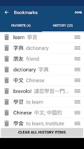 Chinese English Dictionary & Translator Free 英漢字典 5