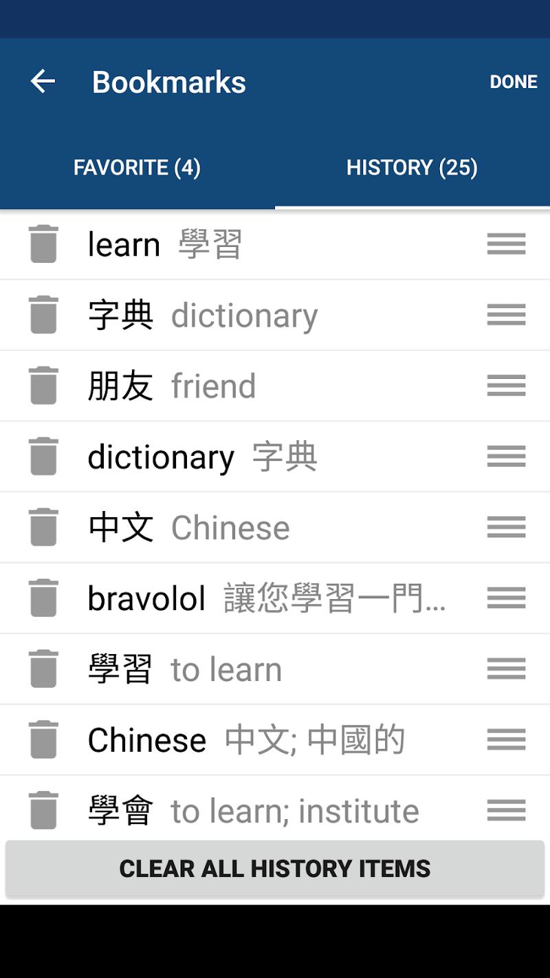 Chinese English Dictionary & Translator Free 英漢字典 Screenshot 4
