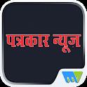 Patrakar-News icon