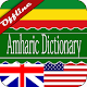 English Amharic Dictionary Download for PC Windows 10/8/7