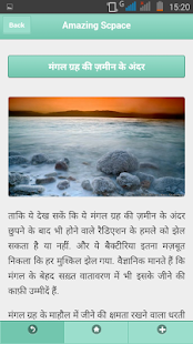 Space Fact In Hindi - náhled