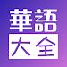 华语大全 - 中文影视 icon