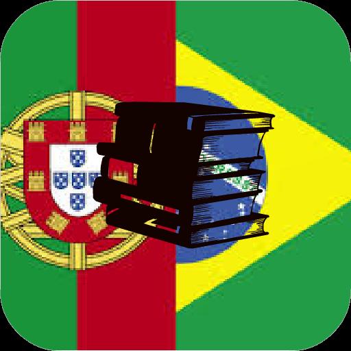 學習葡萄牙語免費