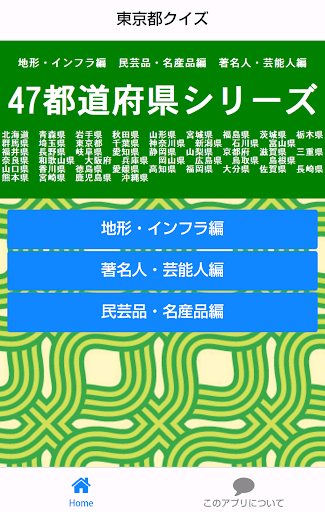 東京都クイズ
