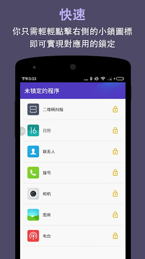 玩工具App|應用加密專家免費|APP試玩