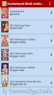 Sundarkand Hindi Audio & Lyrics - náhled