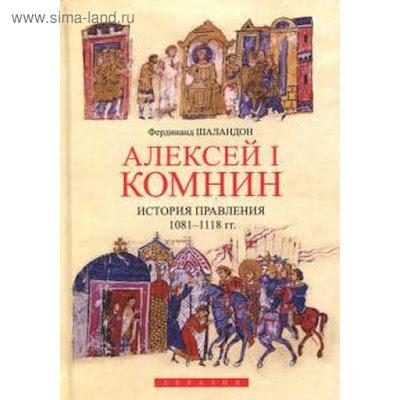 Алексей I Комнин: история правления (1081-1118 гг)