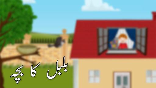Bulbul Ka Bacha - Bachon Ki Urdu & Hindi Nazamin screenshot