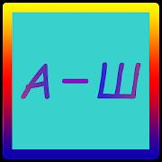 Colorful Alphabet (Sharena Azbuka)