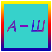 Colorful Alphabet (Sharena Azbuka)