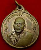 เหรียญหลวงปู่บัว เตมิโย จ.นครพนม เหรียญนี้พิเศษค่ะ