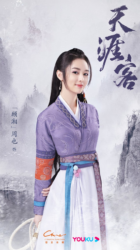 A Tale of the Wanderers / Faraway Wanderers China Drama