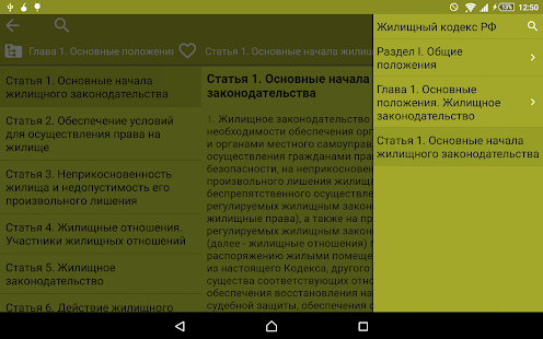 Housing Code of Russia Free- screenshot thumbnail
