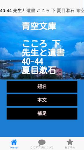 青空文庫 先生と遺書40-44 こころ 下 夏目漱石