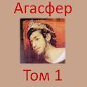 Агасфер icon