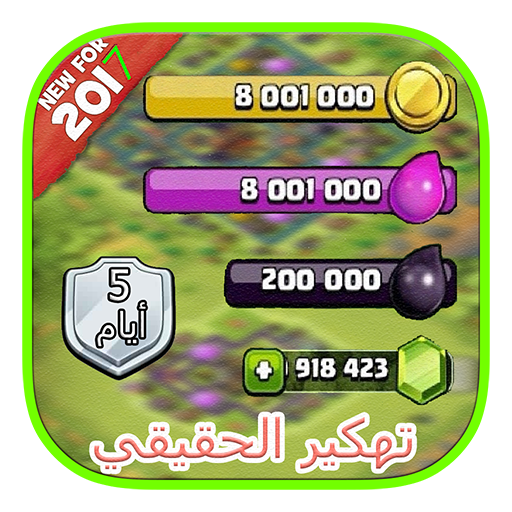 Cheat Clash Of Clans
