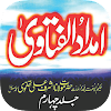 Imadadul Fatawa Vol-4