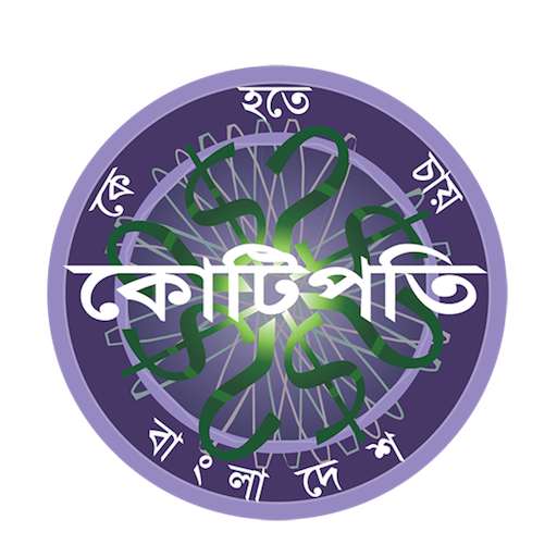 KBC Bangladesh - Tumio Hobe Kotipoti (তুমিও জিতবে)