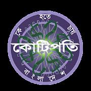 Game KBC Bangladesh - Tumio Hobe Kotipoti (তুমিও জিতবে) APK for Windows Phone