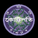 KBC Bangladesh - Tumio Hobe Kotipoti (তুমিও জিতবে) 2.1.2