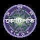 KBC Bangladesh - Tumio Hobe Kotipoti (তুমিও জিতবে) apk