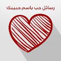 Download رسائل حب باسم حبيبك APK