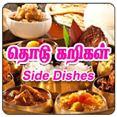 Tamil Samayal Side Dishes