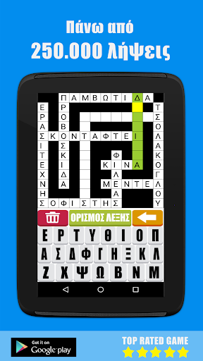 Greek Crosswords - u03c3u03c4u03b1u03c5u03c1u03bfu03bbu03b5u03beu03b1  screenshots EasyGameCheats.pro 4