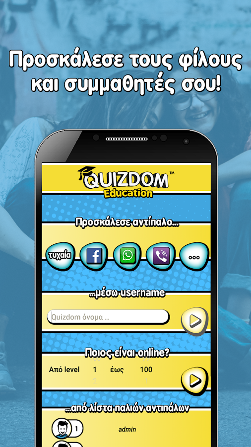 Quizdom Education - στιγμιότυπο οθόνης