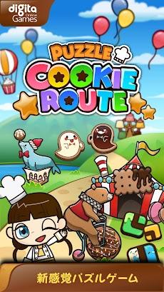 クッキールートのおすすめ画像1