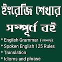 ইংরেজিতে কথা বলার সহজ উপায় Learn Spoken English icon