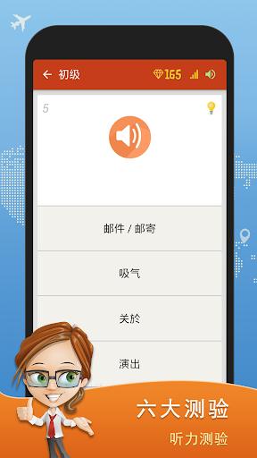 玩免費教育APP|下載轻松学单字 app不用錢|硬是要APP