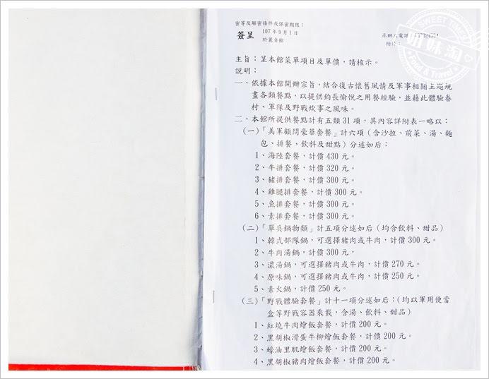 麗貞館軍事主題餐廳菜單