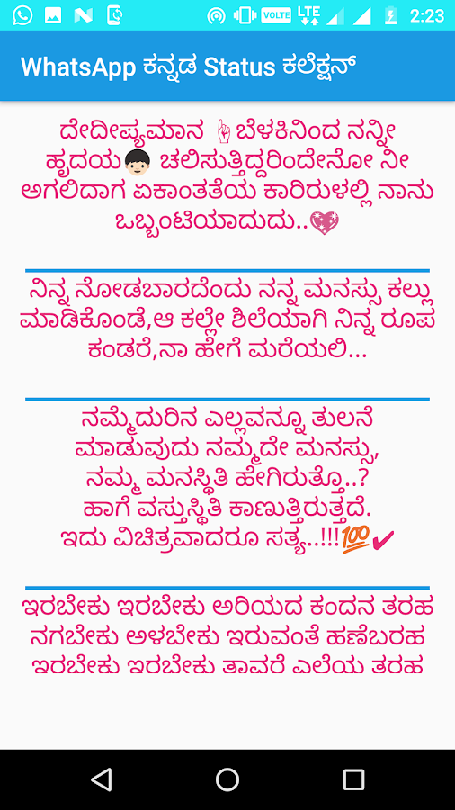 Kannada SMS status collection 2017 - Android Apps on Google Play