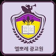 엘뽀레 광교원