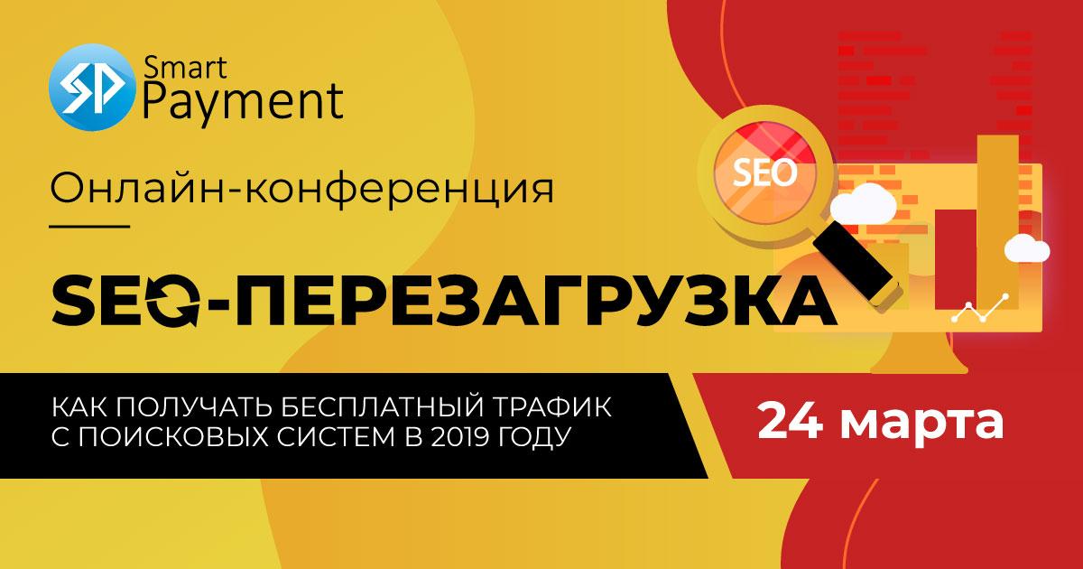 SEO-perezagruzka 2019