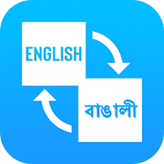 English To Bengali Translator
