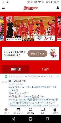 レッドウェーブアプリ screenshot 1