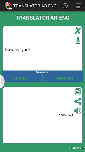 アラビア語-英語翻訳