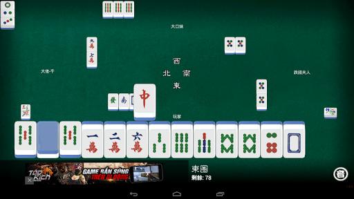 Mahjong Free Classic 神來也16張麻將
