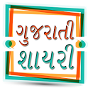 All Gujarati Shayari 2018 icon