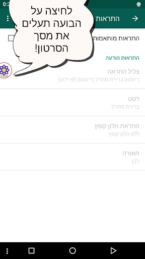 תן שיר screenshot 5