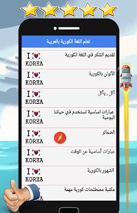تعلم الكورية: تعلم اللغة الكورية بالعربية 2018 - náhled