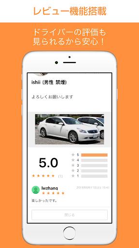 割り勘で得する相乗りアプリ-nori-na ノリーナ
