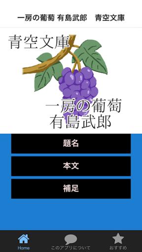 青空文庫 一房の葡萄 有島武郎