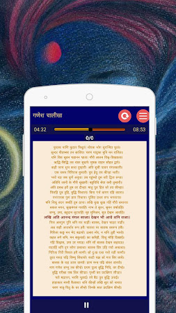 Ganesh Chalisa And Aarti 1.0.1 screenshot 1458499
